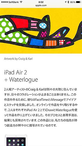 Apple - 新しい何かを始めよう。