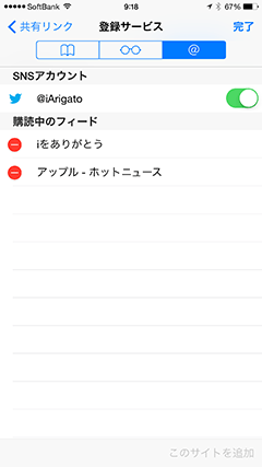 Safariの共有リンク機能でRSSを購読する