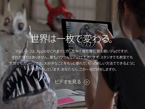 Apple - iPad Air 2 - 世界は一枚で変わる。