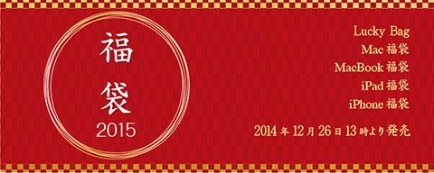 プレアデスシステムデザイン福袋2015