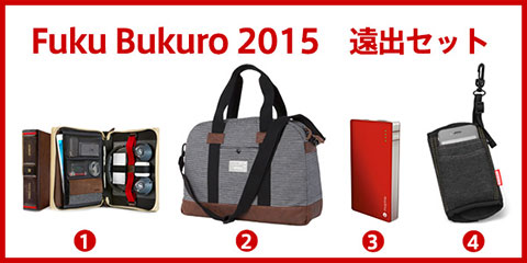 Fuku Bukuro 2015 - 遠出セット