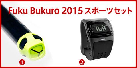 Fuku Bukuro 2015 - スポーツセット