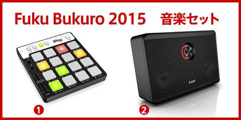 Fuku Bukuro 2015 - 音楽セット