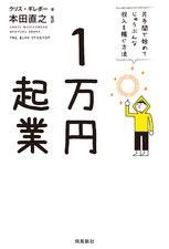 クリス・ギレボー & 本田直之「1万円起業 片手間で始めてじゅうぶんな収入を稼ぐ方法」