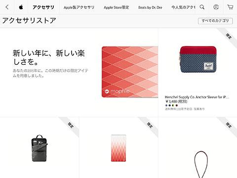 Apple Store 新年特別モデル
