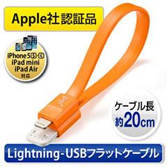 Lightningケーブル(ショートタイプ・フラットケーブル・MFI認証品・PQI製・20cm・オレンジ)