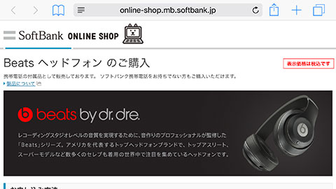 Beatsヘッドフォンのご購入 ソフトバンク オンラインショップ