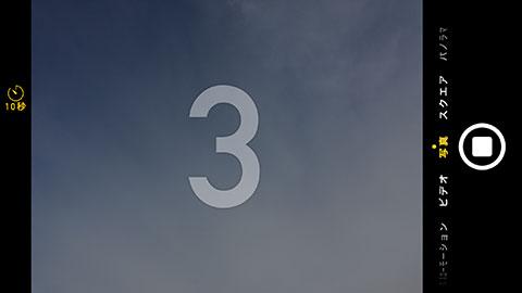 iOS 8のセルフタイマー撮影