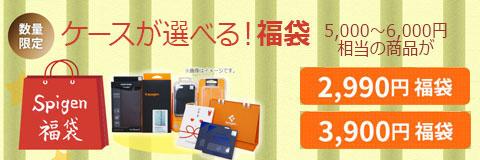 Spigen iPhoneケース福袋