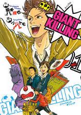 GIANT KILLING(1) - 綱本将也 & ツジトモ