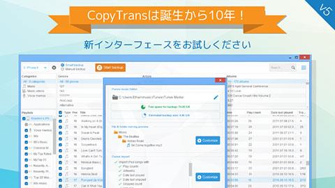 CopyTrans v5
