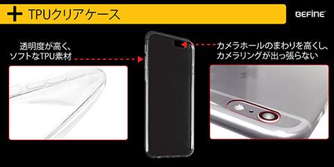 BEFiNE iPhone 6/6 Plus 360°保護!全画面強化ガラスフィルム クリアケース付