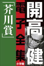 純文学初期傑作集/芥川賞 1958~1960 - 開高健
