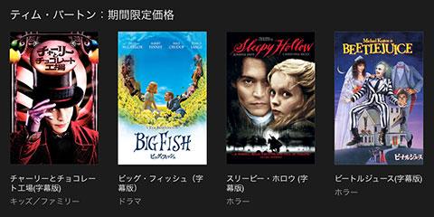 ティム・バートン:期間限定価格(iTunes Store)