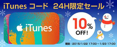 iTunes コード   au オンラインショップ