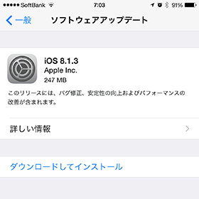 iPhone/iPod touch/iPad用 iOS 8.1.3 ソフトウェア・アップデート