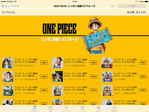 ワンピース ニッポン縦断!47クルーズ