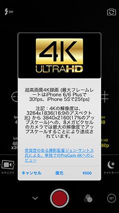 ProCam 2 - カメラ&写真/動画編集ソフト