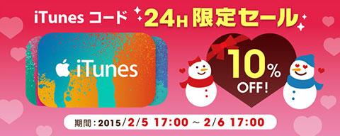iTunes コード 24時間限定セール   au オンラインショップ