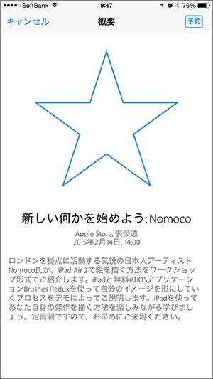 新しい何かを始めよう: Nomoco