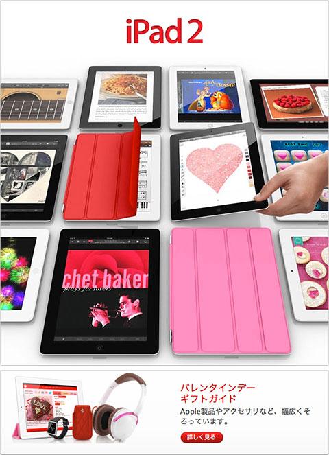 Apple Storeのバレンタイン特集