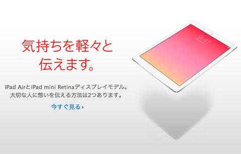 Apple Storeのバレンタインデー企画
