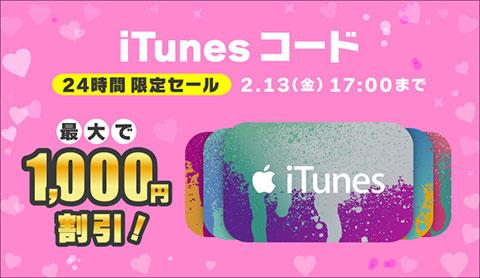 iTunes コード最大1,000円OFFセール