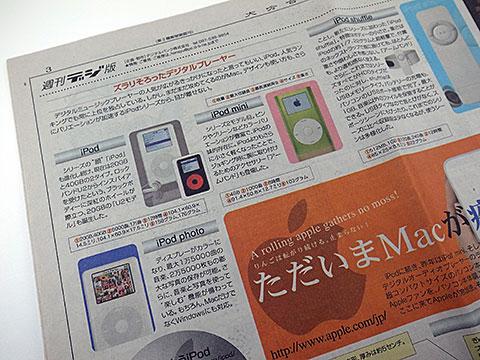大分合同新聞 夕刊