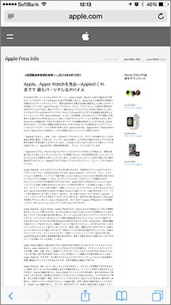 アップルのウェブサイト