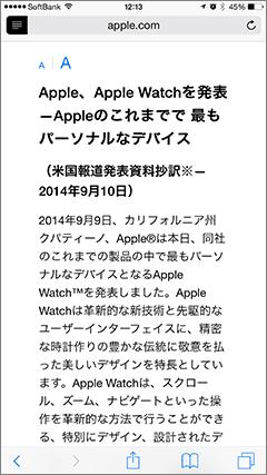 アップルのウェブサイトをリーダー表示