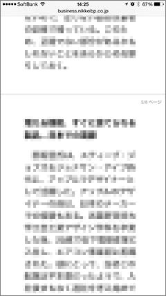 リーダー表示のページ結合