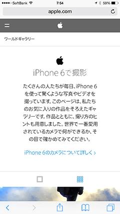 Apple - iPhone 6 - ワールドギャラリー