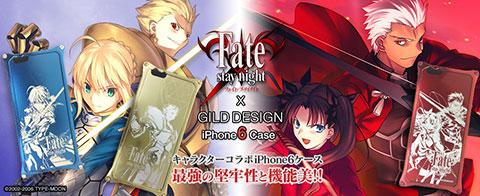 『Fate/stay night』×『ギルドデザイン』iPhone 6ケース