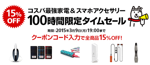 SoftBank SELECTION コスパ最強家電&スマホアクセサリー 100時間限定タイムセール