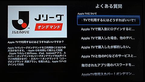 Apple TV Jリーグオンデマンド
