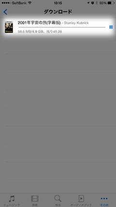 iTunesのダウンロードをキャンセル