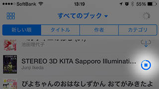 iBooksのダウンロードをキャンセル