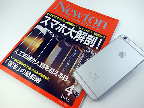 Newton 2014年4月号