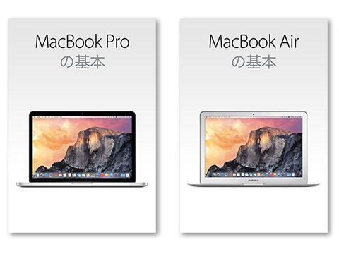 MacBook Pro の基本・MacBook Air の基本