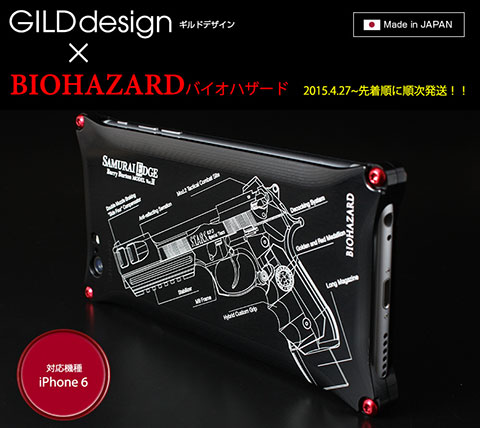 BIOHAZARD Limited Solid for iPhone 6 SAMURAI EDGE Barry Burton MODEL Ver.Ⅱ