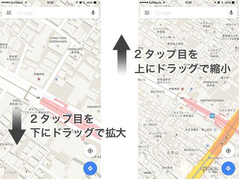 Google Mapsの画面