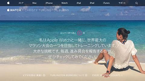Apple - Apple Watch - Christy Turlington Burns - 3週目