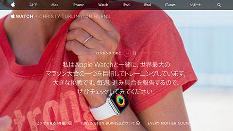 Apple Watch - Christy Turlington Burns - 4週目