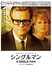 シングルマン(字幕版)