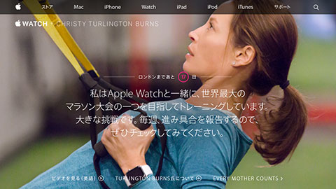 Apple Watch - Christy Turlington Burns - 5週目