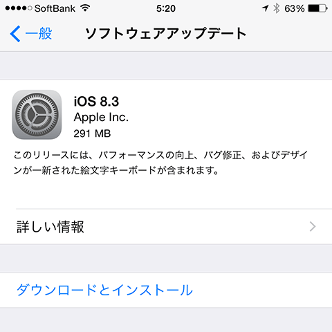 iPhone/iPod touch/iPad用 iOS 8.3 ソフトウェア・アップデート