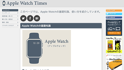 Apple Watch Times