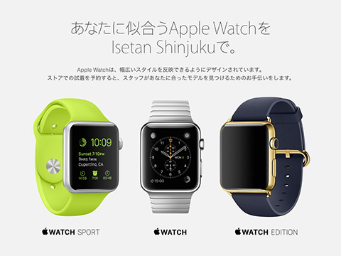 Apple Watch at Isetan Shinjuku