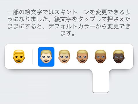 iOS 8.3の絵文字