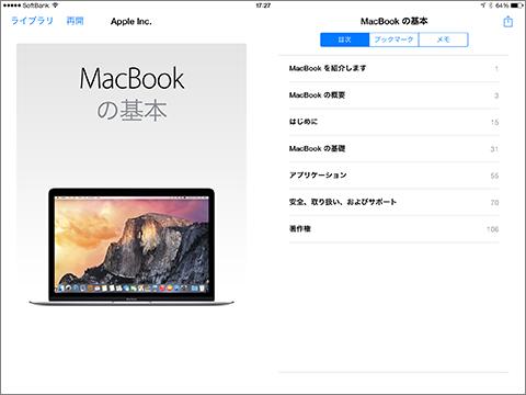 MacBookの基本